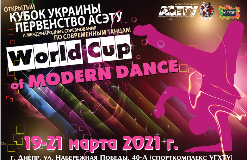 World Cup of Modern Dance, 19-21 марта 2021, Днепр